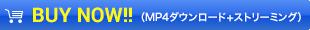 BUY NOW!! (MP4ダウンロード+ストリーミング)